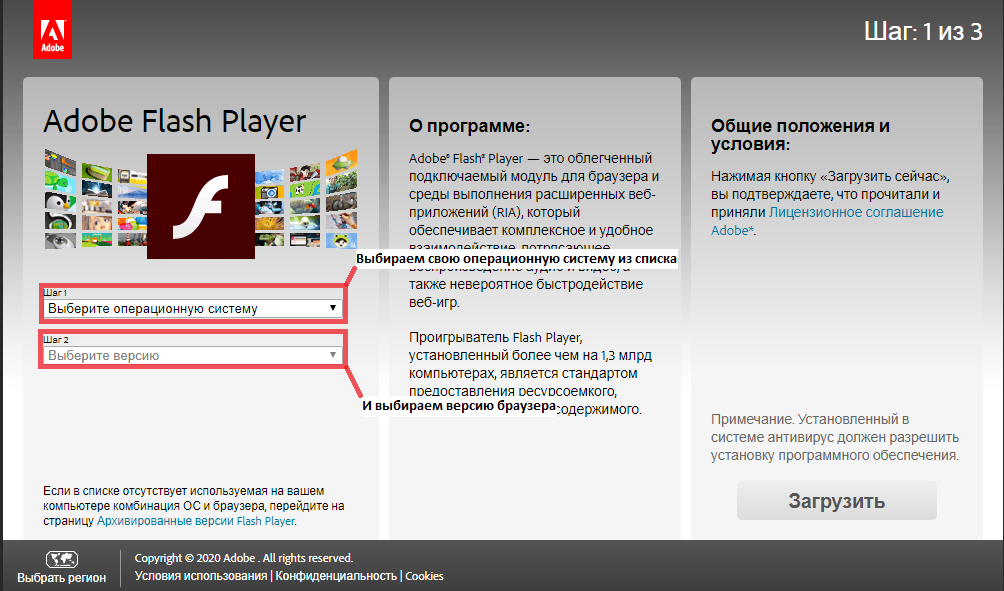 Скачиваем Adobe Flash Player