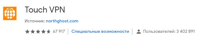 Touch VPN скачивание и установка на Яндекс Браузер