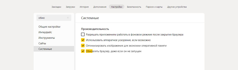 Версия яндекс браузера