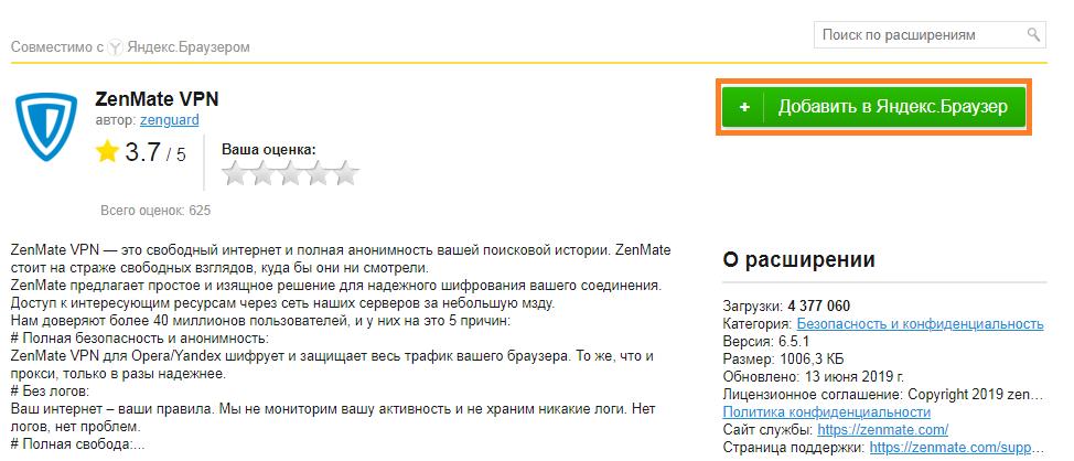 Установка Zenmate VPN
