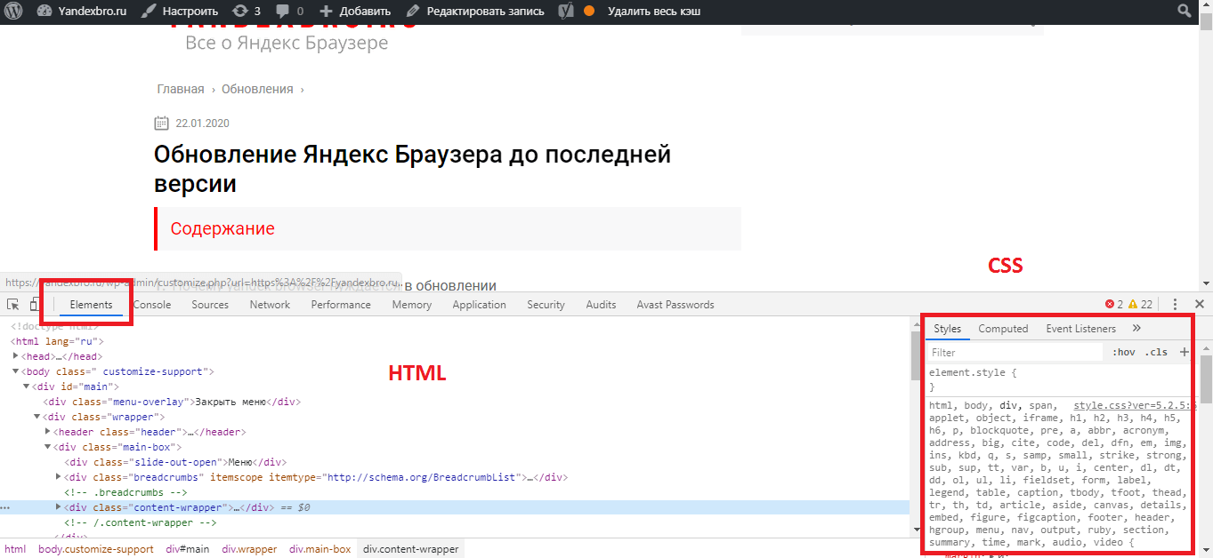 Режим разработчика в Яндекс Браузер - Yandexbro.ru