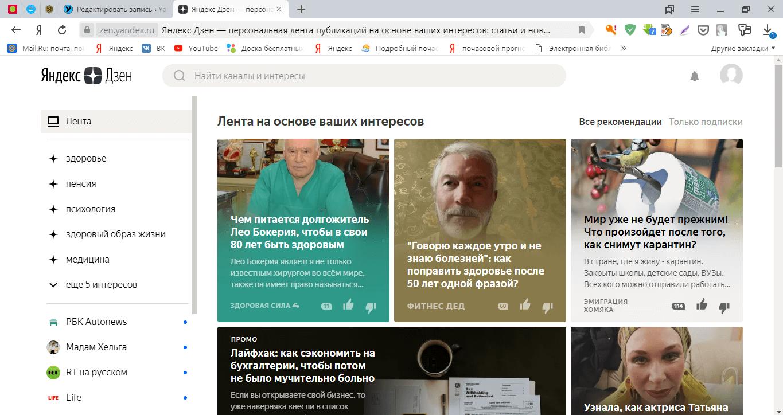 Как отключить яндекс дзен в яндекс браузере - yandexbro.ru