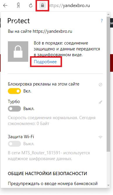 SSL (TLS) в яндекс браузере - yandexbro.ru