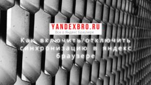 Как включить/отключить синхронизацию в яндекс браузере - yandexbro.ru