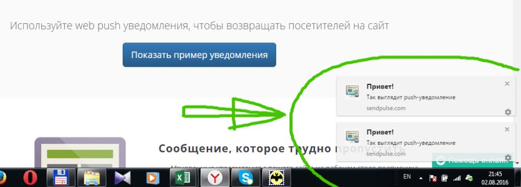 Что такое push уведомления - yandexbro.ru
