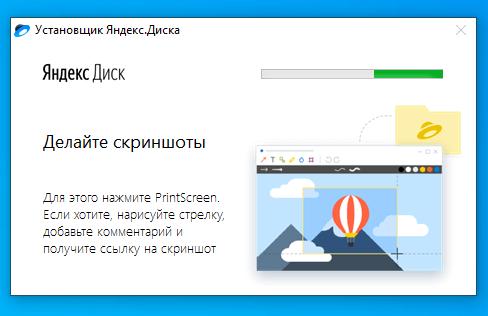 Как установить яндекс диск на windows 10 - yandexbro.ru
